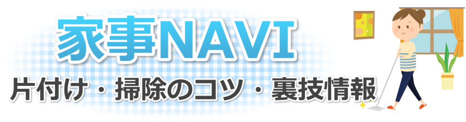 片付けや掃除のコツ裏技情報サイト【家事NAVI】(2 / 14ページ)