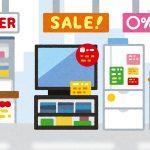 家電の安い時期は2つ!1番安い買い時とお得に買い替える方法