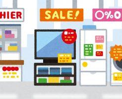 家電の安い時期と買い時