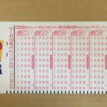 ロト6の買い方!初めての購入とコツ【ネット・銀行ATM・コンビニ】