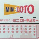 ミニロトの確率を上げる数字!計算方法やクイックピック・番号の並び比較