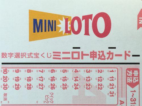 ミニロトの確率を上げる数字!